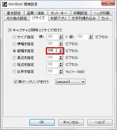 [縦幅を指定] ボックスを設定すると縦幅のピクセル数を設定できます。