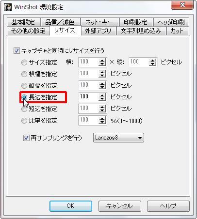 [長辺を指定] オプション ボタンをオンにすると長辺を指定します。