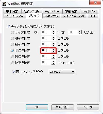 [長辺を指定] ボックスを設定すると長辺のピクセル数を設定できます。