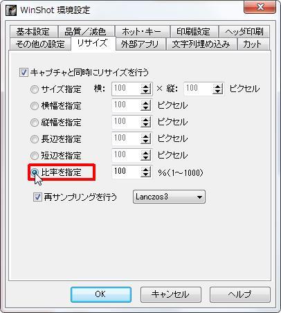 [比率を指定] オプション ボタンを比率を指定します。