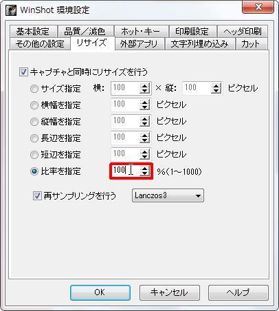 [比率を指定] ボックスを設定すると比率のピクセル数を設定できます。
