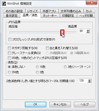 [JPGE品質] グループの [高圧縮/高品質] インジケーターをスライドするとキャプチャ画像の品質を設定できます。
