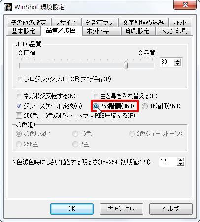 [グレースケール変換] をチェックした時に [256階調(8bit)] オプション ボタンをオンにすると256階調(8bit)でグレースケール変換します。