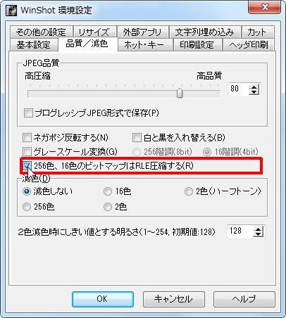 [256色、16色のビットマップはRLE圧縮する] チェック ボックスをオンにすると256色、16色のビットマップはRLE圧縮します。