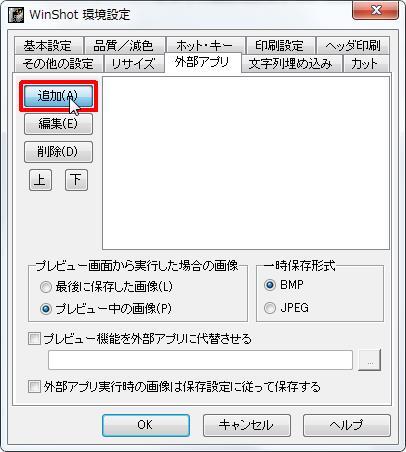 [追加] ボタンをクリックすると外部アプリを追加します。