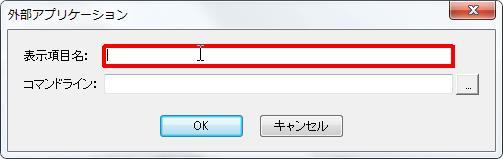 [追加] をクリック後 [表示項目名] ボックスを設定します。