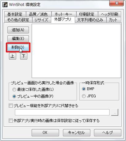 [削除] ボタンをクリックすると選択されている外部アプリを削除します。