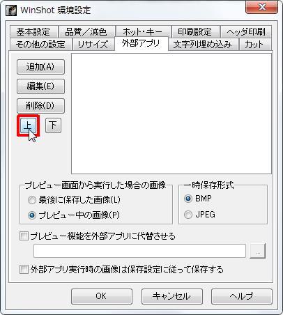 [上] ボタンをクリックすると選択されている外部アプリを上へ移動させます。
