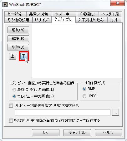 [下] ボタンをクリックすると選択されている外部アプリを下へ移動させます。