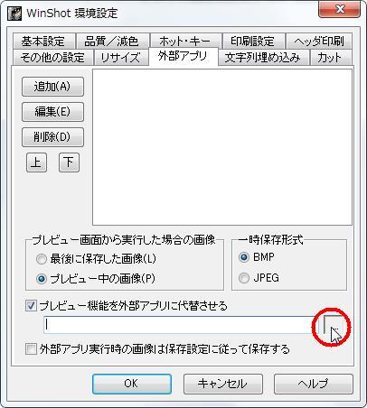 [...] アイコンをクリックするとフォルダが表示され外部アプリを選択できます。
