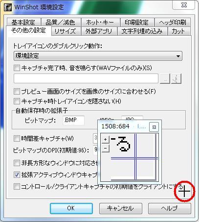 [矩形範囲指定] の開始位置でクリックします。