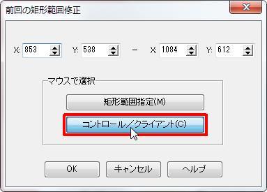 [コントロール/クライアント] ボタンをクリックするとクライアント/コントロールをクリックすることで矩形範囲を指定します。
