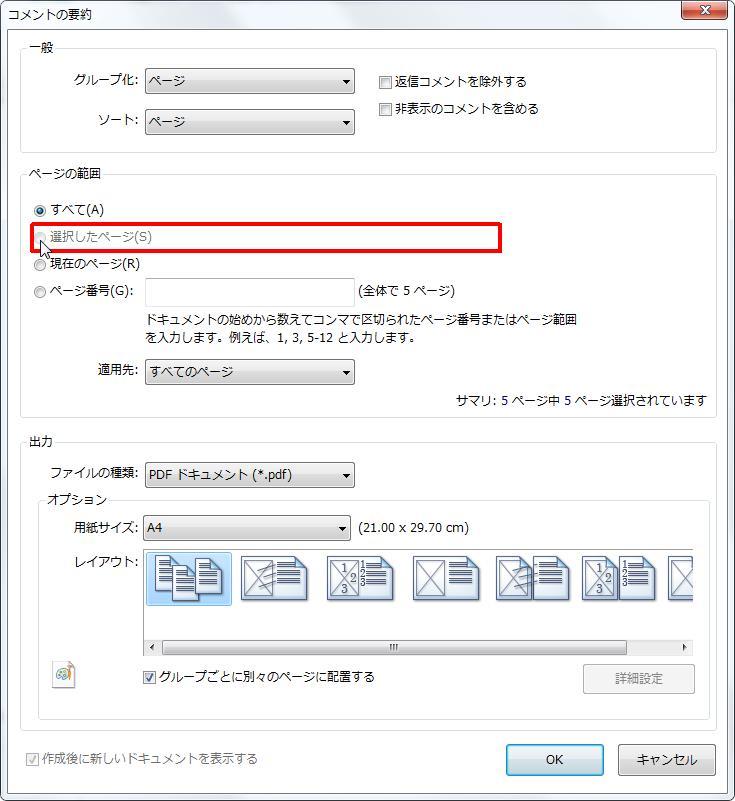 [ページの範囲] グループの [選択したページ] オプション ボタンをオンにするとページの範囲が選択したページになります。
