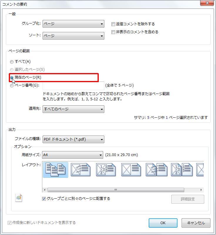 [ページの範囲] グループの [現在のページ] オプション ボタンをオンにするとページの範囲が現在のページになります。