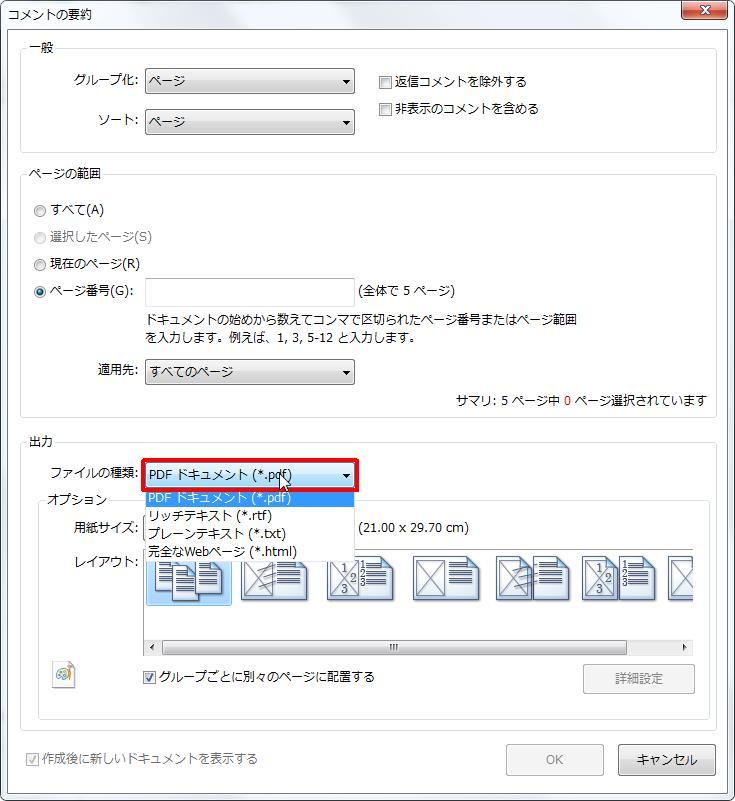 [出力] グループの [ファイルの種類] コンボ ボックスをクリックするとファイルの種類が[PDF ドキュメント(*.pdf)][リッチテキスト(*.rtf)][プレーンテキスト(*.txt)][完全なWebページ(*.html)]から選択できます。