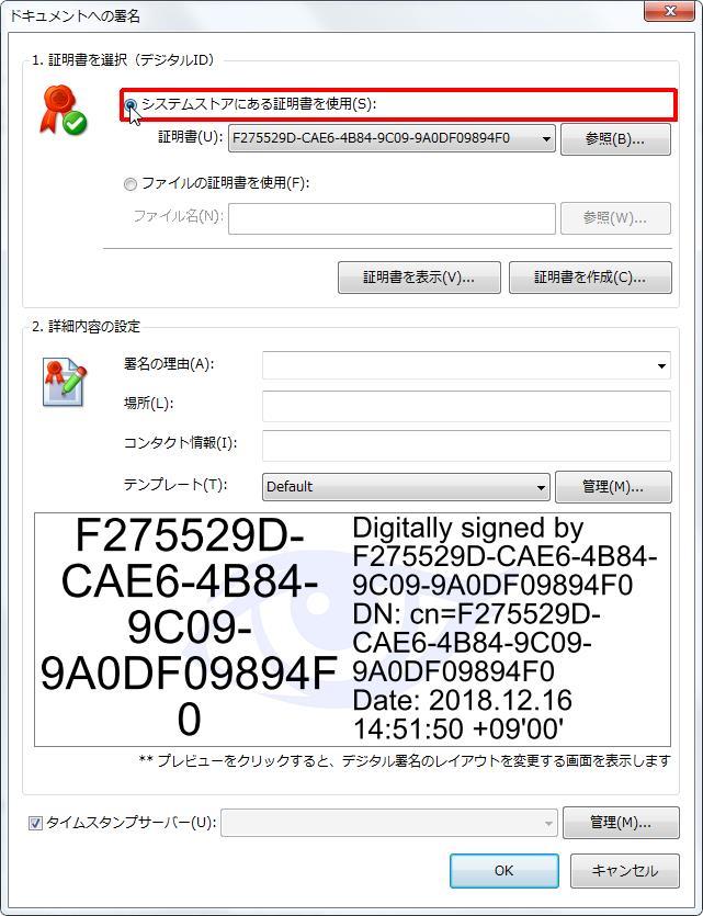 [1. 証明書を選択(デジタルID)] グループの [システムストアにある証明書を使用] オプション ボタンをオンにするとシステムストアにある証明書を使用します。