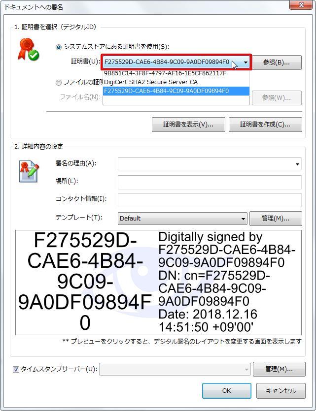 [1. 証明書を選択(デジタルID)] グループの [証明書] コンボ ボックスをクリックするとデフォルトの証明書が表示されます。