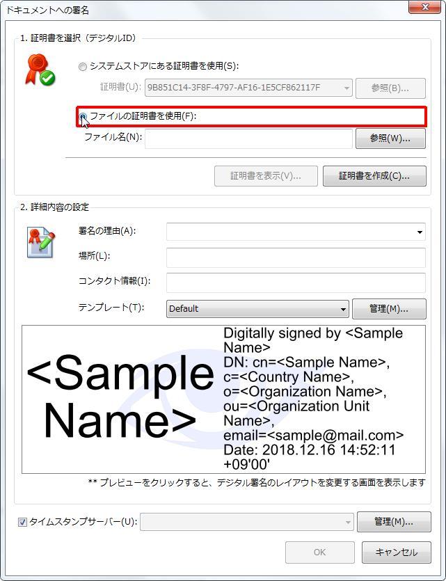 [1. 証明書を選択(デジタルID)] グループの [ファイルの証明書を使用] オプション ボタンをオンにするとファイルが表示され証明書を選択できます。