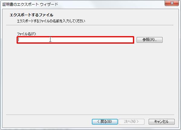 [証明書のエクスポートウィザード] の [ファイル名] ボックスでファイル名を入力して  [次へ(N) >] ボタンをクリックします。