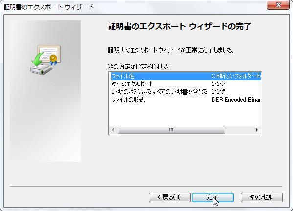 [証明書のエクスポートウィザード] の [証明書のエクスポート ウィザードが正常に完了しました。] が表示されますので [完了] をクリックします。