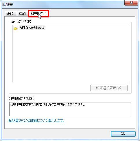 [証明のパス] タブをクリックすると証明のパスが表示されます。