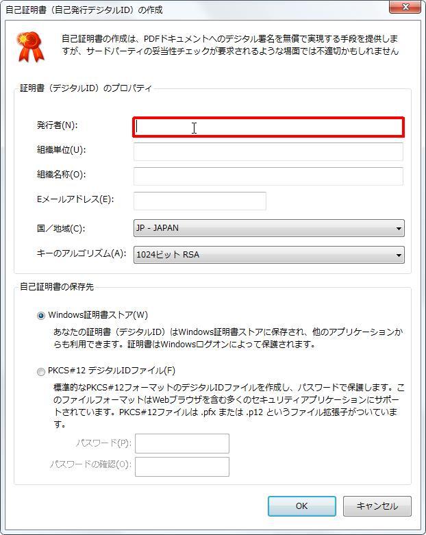 [証明書(デジタルID)のプロパティ] グループの [発行者] ボックスをクリックして発行者名を記入します。