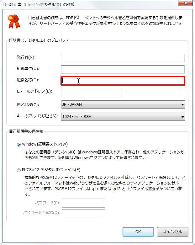 [証明書(デジタルID)のプロパティ] グループの [組織名称] ボックスをクリックして組織名称を記入します。