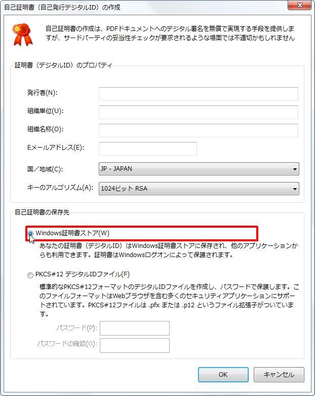 [自己証明書の保存先] グループの [Windows証明書ストア] オプション ボタンをオンにするとWindows証明書ストアに保存します。※あなたの証明書(デジタルID)はWindows証明書ストアに保存され、他のアプリケーションからも利用できます。証明書はWindowsログオンによって保護されます。
