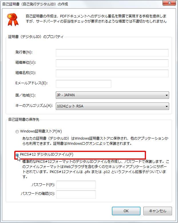 [自己証明書の保存先] グループの [PKCS#12 デジタルIDファイル] オプション ボタンをオンにするとPKCS#12 デジタルIDファイルに保存します。※標準的なPKCS#12フォーマットのデジタルIDファイルを作成し、パスワードで保護します。このファイルフォーマットはWebブラウザを含む多くのセキュリティアプリケーションにサポートされています。PKCS#12ファイルは .pfx または .p12 というファイル拡張子がついています。