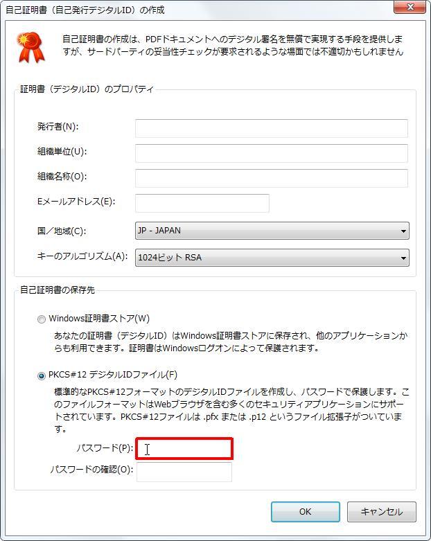 [自己証明書の保存先] グループの [パスワード] ボックスをクリックするとパスワードを設定できます。