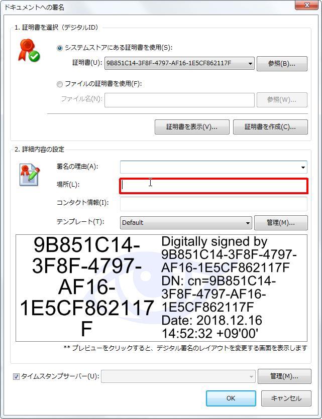 [2. 詳細内容の設定] グループの [場所] ボックスをクリックして場所を記入します。