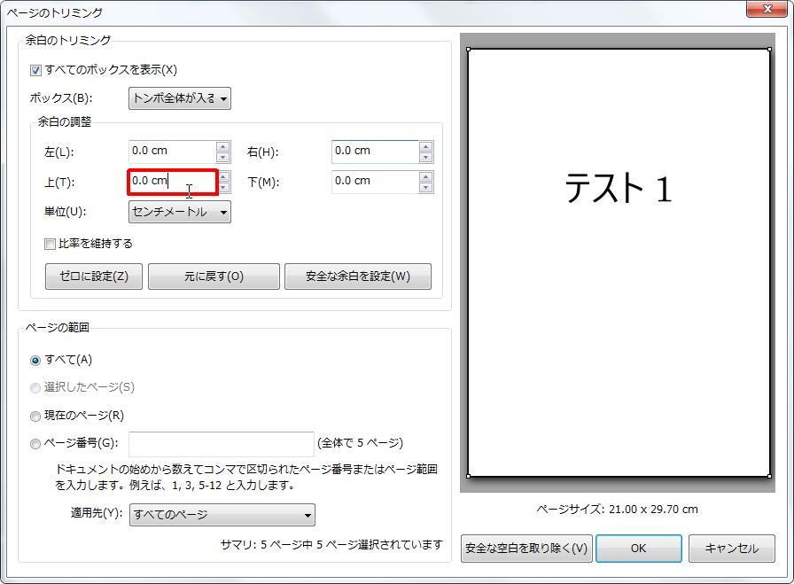[余白のトリミング] グループの [上] ボックスをクリックすると上の余白を設定できます。