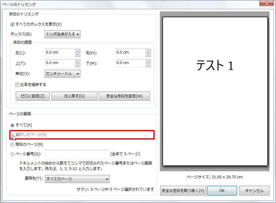 [ページの範囲] グループの [選択したページ] オプション ボタンをオンにするとページの範囲を選択したページにします。