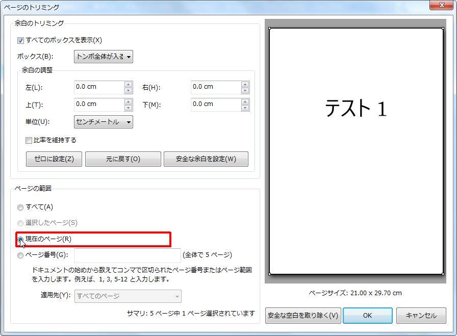 [ページの範囲] グループの [現在のページ] オプション ボタンをオンにするとページの範囲を現在のページにします。