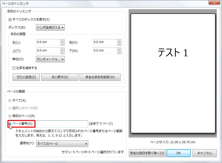 [ページの範囲] グループの [ページ番号] オプション ボタンをオンにするとページの範囲を設定できます。