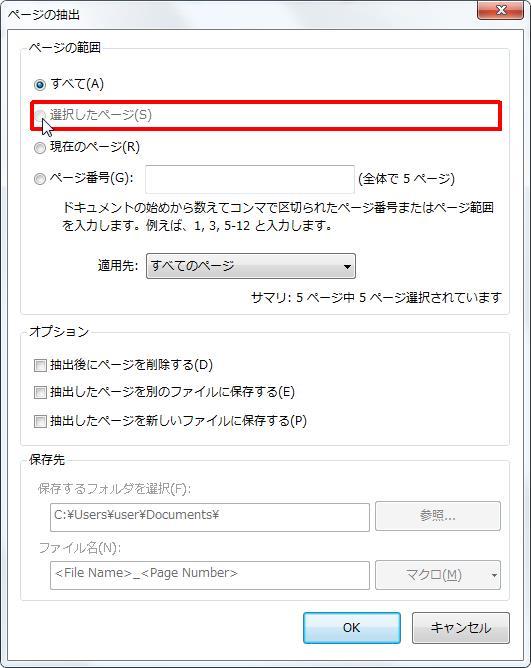 [ページの範囲] グループの [選択したページ] オプション ボタンをオンにすると抽出するページ範囲が選択したページに設定されします。