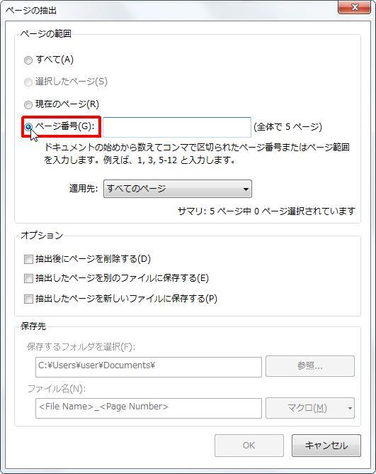 [ページの範囲] グループの [ページ番号] オプション ボタンをオンにすると抽出するページ範囲が選択できます。