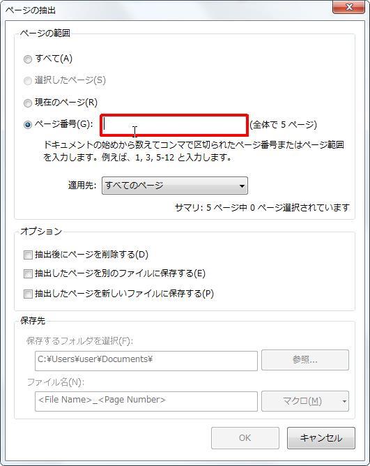 [ページの範囲] グループの [ページ番号] ボックスの設定により抽出するページ範囲が設定できます。