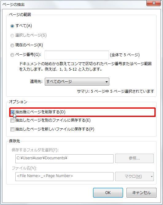 [オプション] グループの [抽出後にページを削除する] チェック ボックスをオンにすると抽出後にページを削除します。