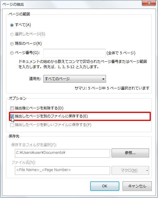 [オプション] グループの [抽出したページを別のファイルに保存する] チェック ボックスをオンにすると抽出したページを別のファイルに保存します。