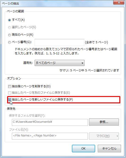 [オプション] グループの [抽出したページを新しいファイルに保存する] チェック ボックスをオンにすると抽出したページを新しいファイルに保存します。