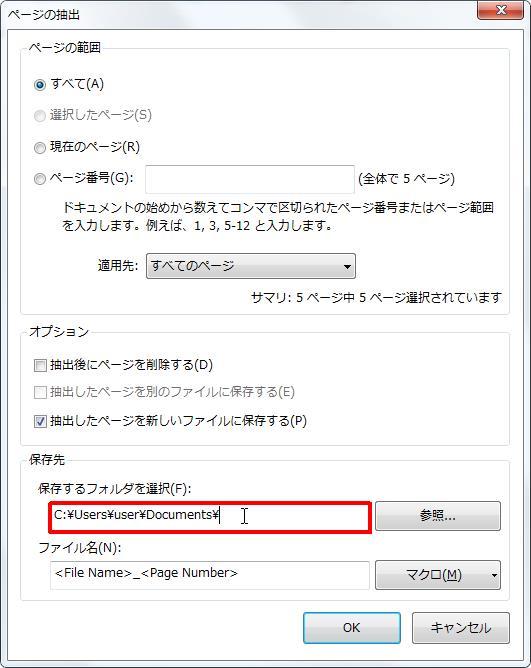 [保存先] グループの [保存するフォルダを選択] ボックスにパスを入力すると保存するフォルダを直接指定できます。