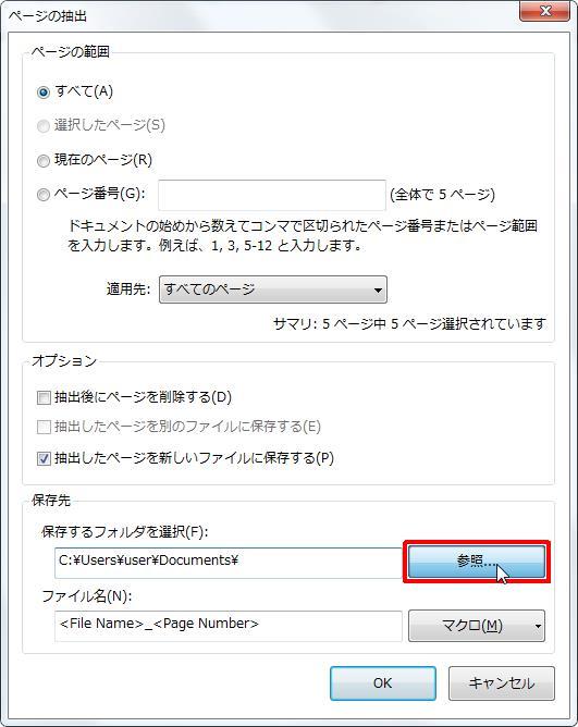 [参照] ボタンをクリックするとフォルダが表示されフォルダを指定できます。