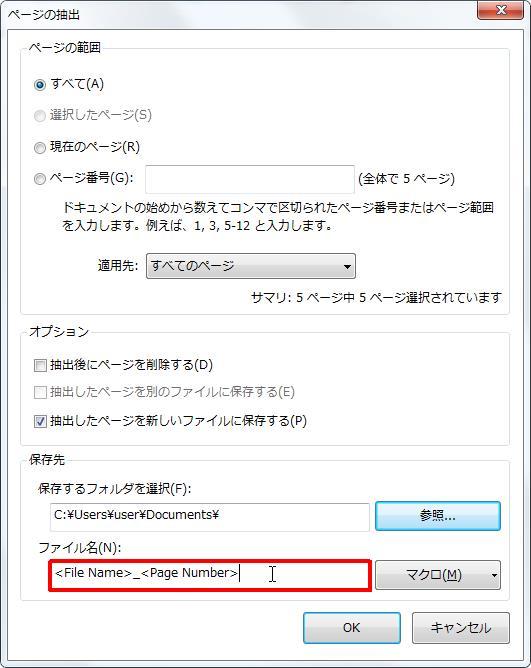 [保存先] グループの [ファイル名] ボックスを設定するとファイル名に入力される番号(記号)を設定できます。