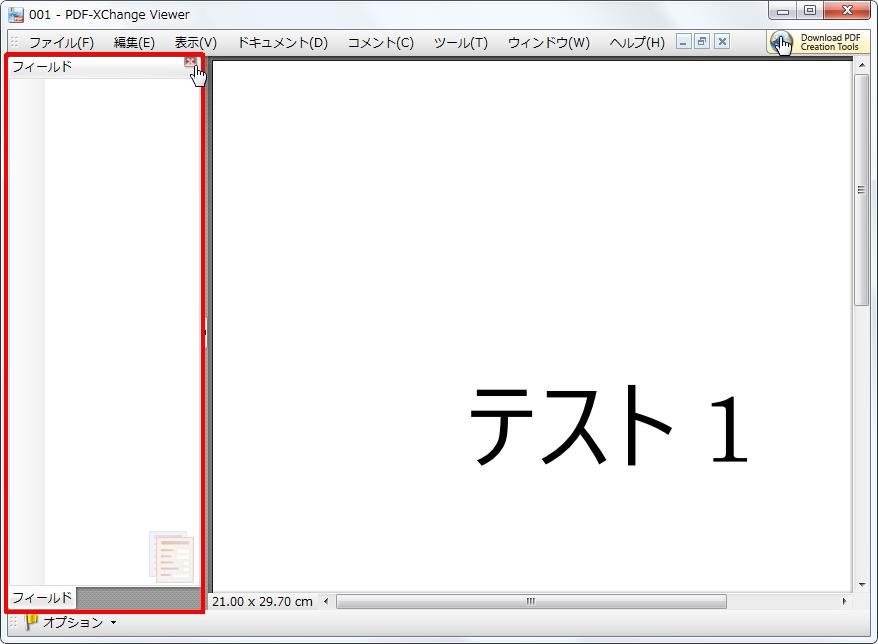 [ドキュメントのオプション] の [フィールド] が左に表示されます。