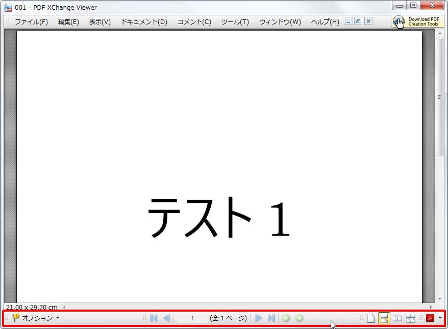 [ドキュメントのオプション] の [ドキュメントオプションツールバー][ページナビゲーションツールバー][ページレイアウトツールバー][起動ツールバー] をクリックしたときのバーです。
