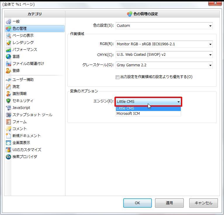 [変換のオプション] グループの [エンジン] コンボ ボックスをクリックすると[Little CMS][Microsoft ICM]から選択できます。