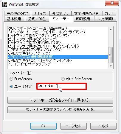 [ユーザ設定] ホット キー フィールドを今回は [Ctrl+0] にします。