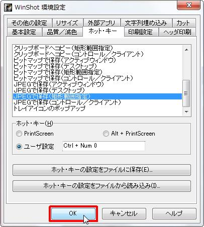 [環境設定] の [OK] ボタンをクリックします。