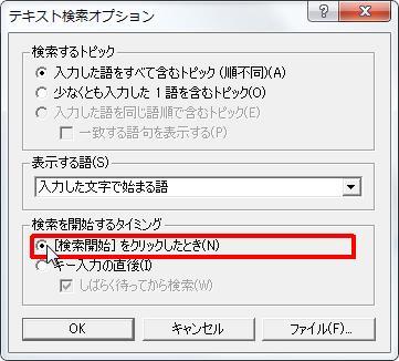 [検索を開始するタイミング] グループの [[検索開始] をクリックしたとき] オプション ボタンをオンにすると検索開始タイミングが[検索開始] をクリックしたときにします。